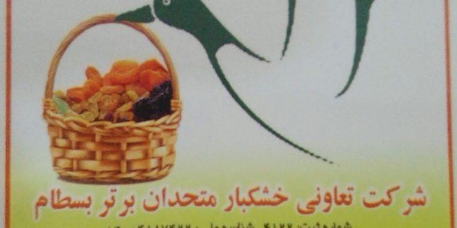 خرید و فروش عمده سنجد وبرگه زردالو